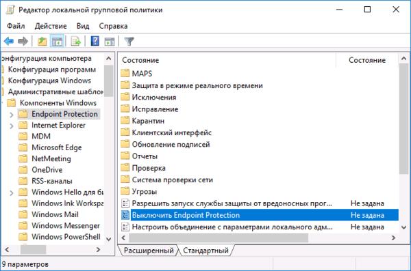 Отключение защитника Windows в редакторе локальной групповой политики