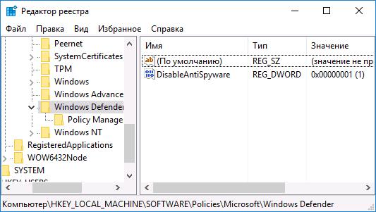 Отключить защитник Windows 10 в редакторе реестра