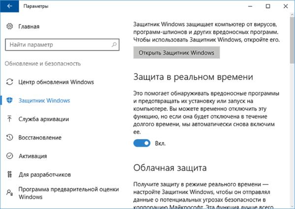 Отключение защитника Windows 10 в параметрах