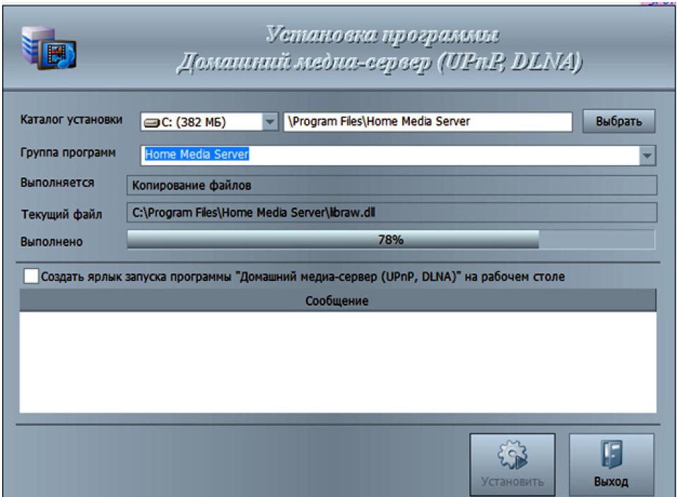 Подключение с помощью домашнего медиа-сервера