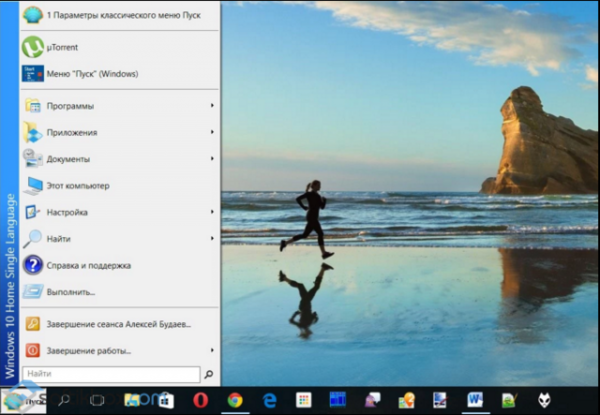 Как вернуть классический Пуск в Windows 10?