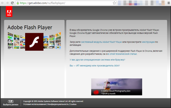 Обновление Flash.