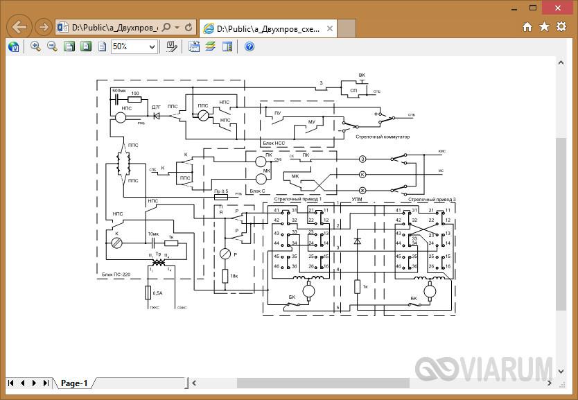 Просмотр VSD в Internet Explorer