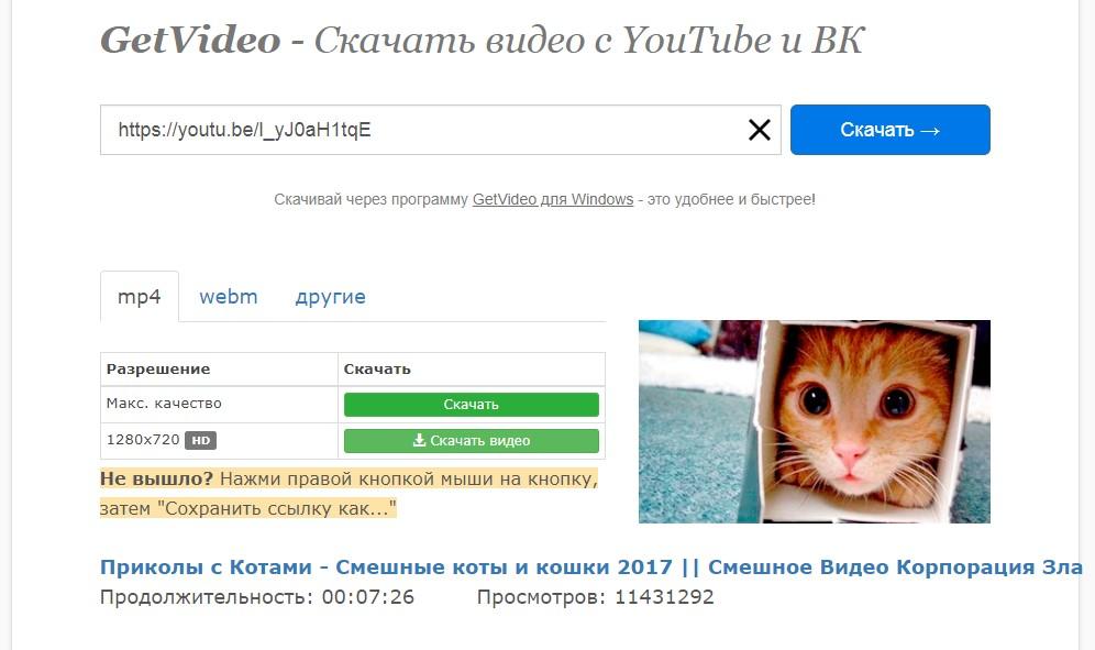 Использование сервиса GetVideo для скачивания видео