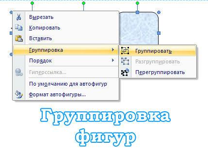 Использование контекстного меню