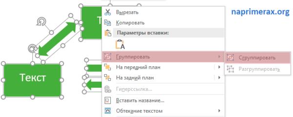 3-gruppirovka-v-word