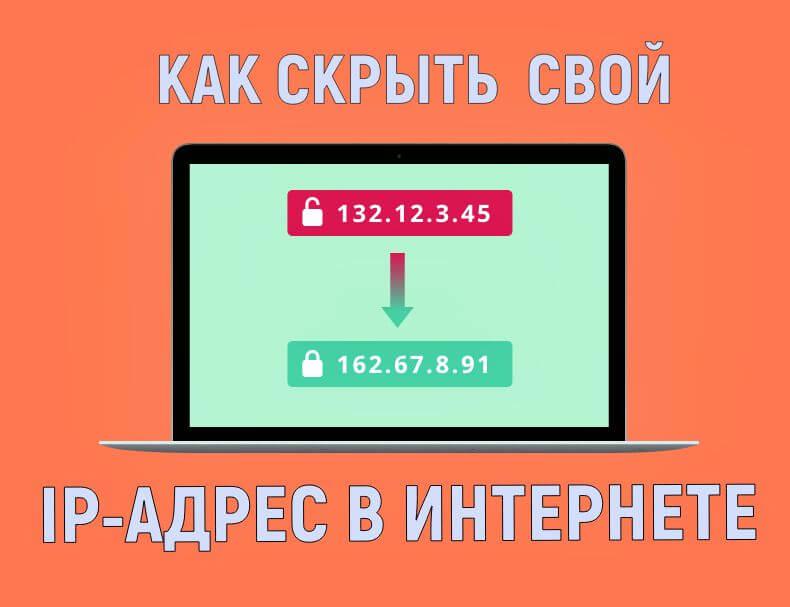 как скрыть ip адрес пк