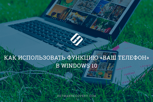 Как использовать функцию «Ваш телефон» в Windows 10