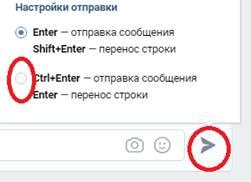 Смена комбинации клавиш для отправки сообщения