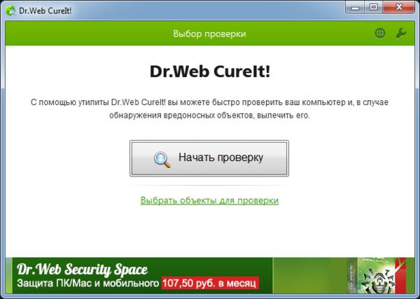Программа «Dr.Web CureIt»