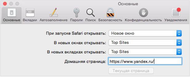 Настройка поисковика Яндекс в браузере Safari