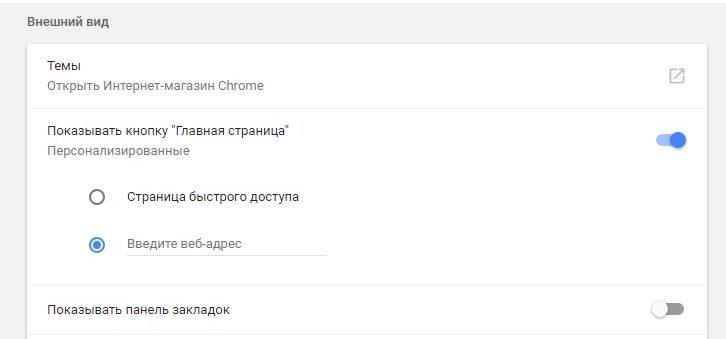 Окно внешнего вида в настройках Google Chrome