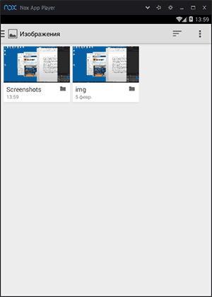 Изображения в Nox App Player