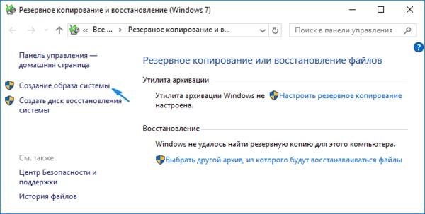 Кнопка «Создание образа системы» в Windows 10