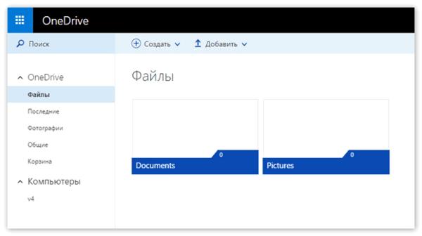 Интерфейс OneDrive
