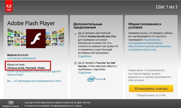 Как обновить устаревший плагин Adobe Flash Player