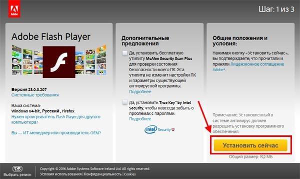 Установить обновление Adobe Flash Player