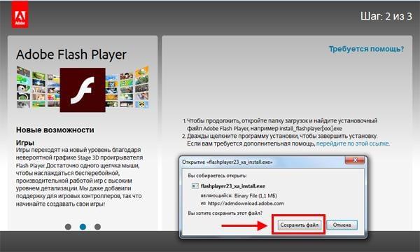 Обновление Adobe Flash Player до последней версии