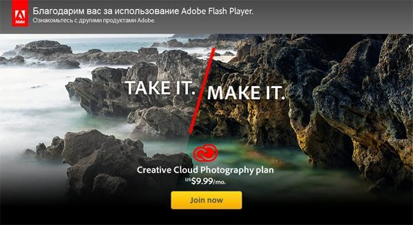 Обновить флеш плеер Adobe Flash Player