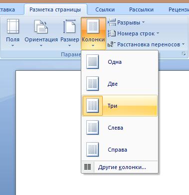 как сделать брошюру в microsoft office word 2007