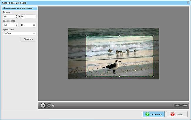 Кадрирование видео