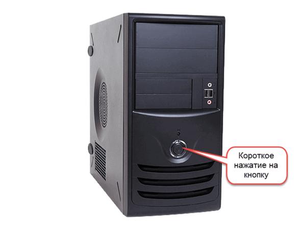 Кнопка включения компьютера на системном блоке