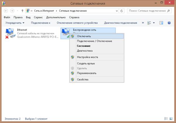 Команда на отключение Wi-Fi в Windows 10