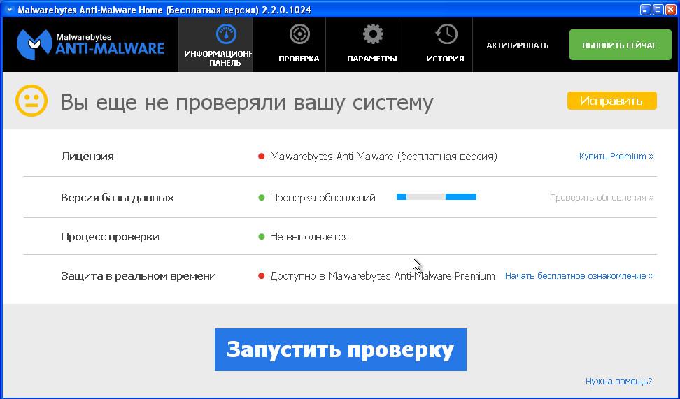 malwarebytes_anti-malware