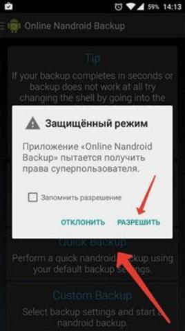 Запрос на получение прав суперпользователя в Nandroid Backup