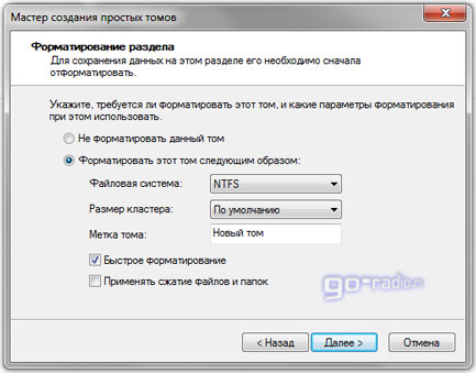 Выбор файловой системы и её параметров