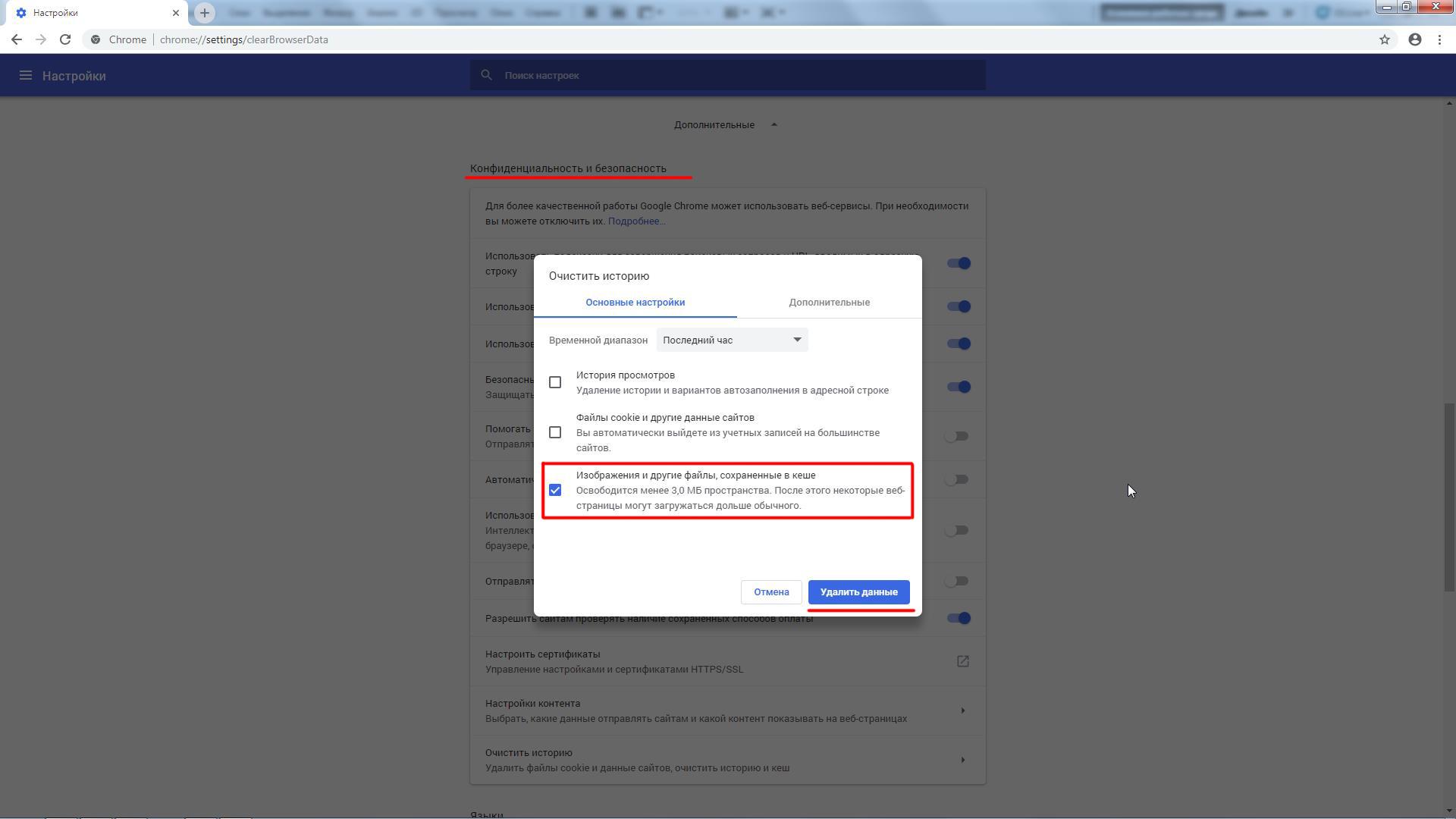 Окно очистки кэша в браузере Google Chrome