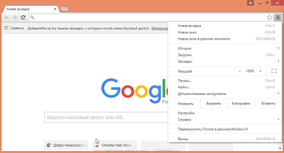 осоновное меню браузера Гугл Хром