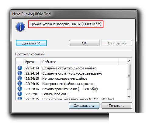 Отчёт об успешной записи Windows 10 на диск в Nero