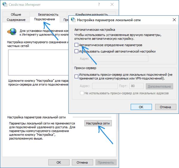 Отключение автоматического назначения параметров Интернета