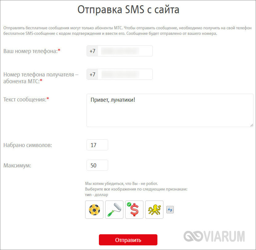 Отправка СМС с сайта МТС фото 1