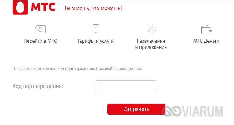 Отправка СМС с сайта МТС фото 2