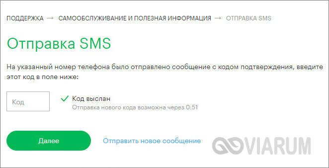 Отправка SMS с сайта Мегафон фото 2