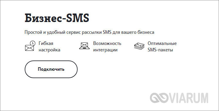 Подключение бизнес-СМС в Tele2