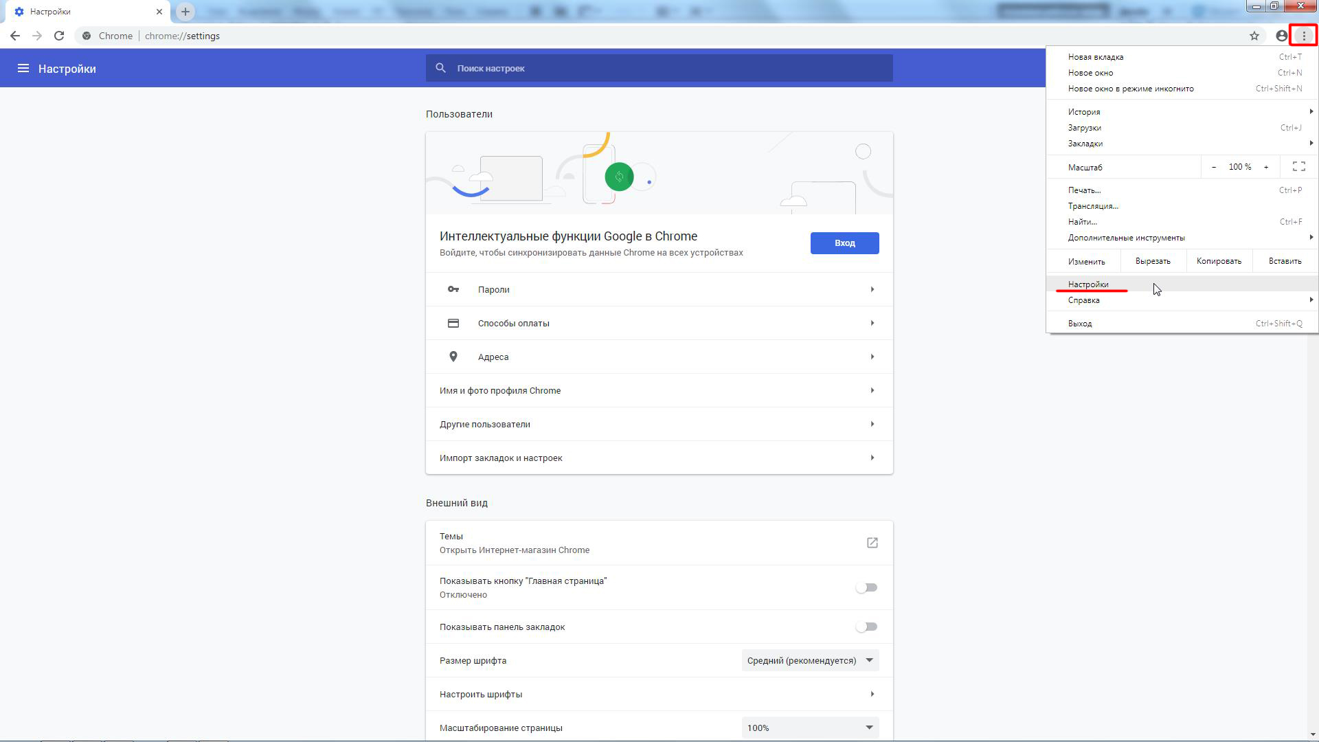 Панель настроек браузера Google Chrome