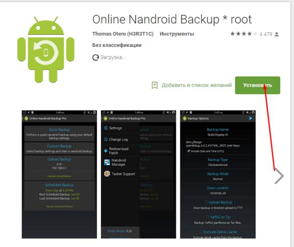 Приложение Nandroid Backup в Play Market
