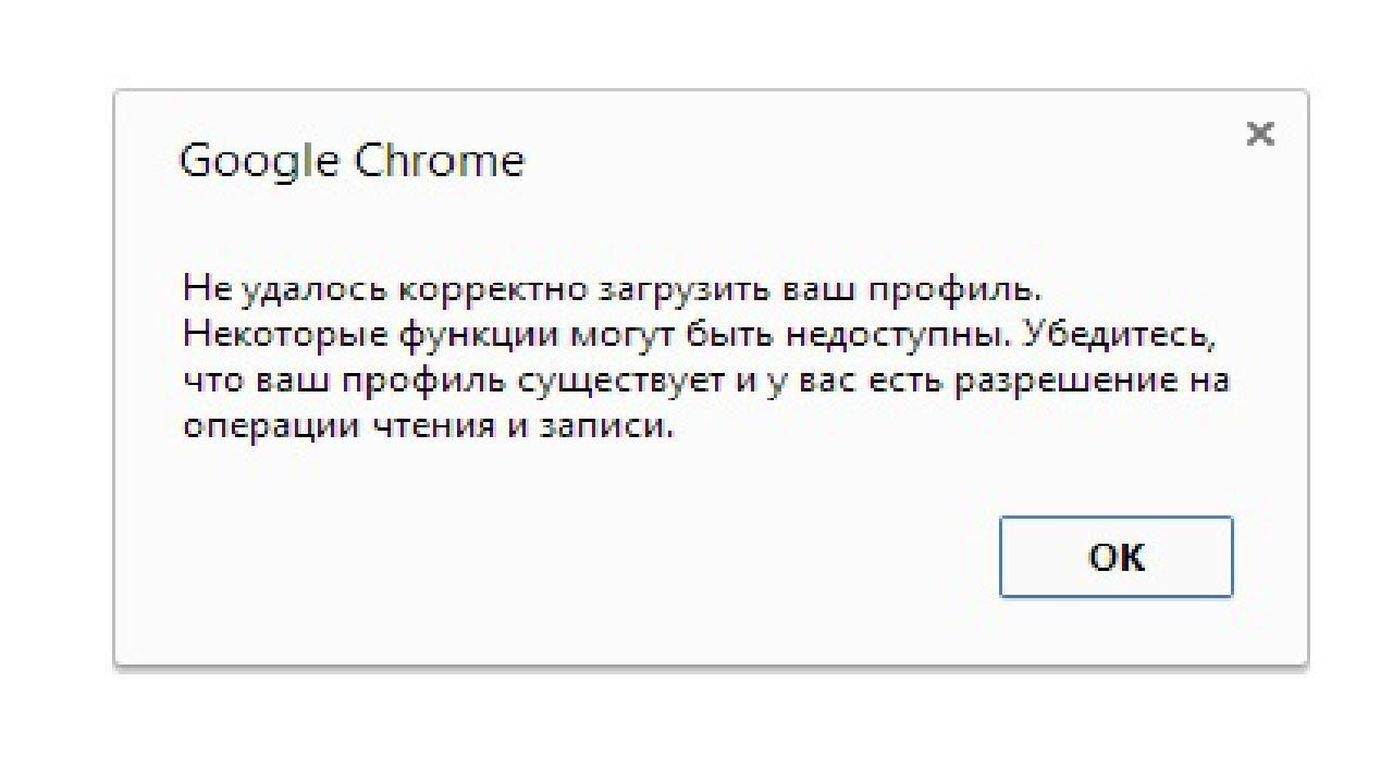 Ошибка профиля Google Chrome