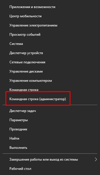 Пункт «Командная строка (администратор)» в меню Win + X