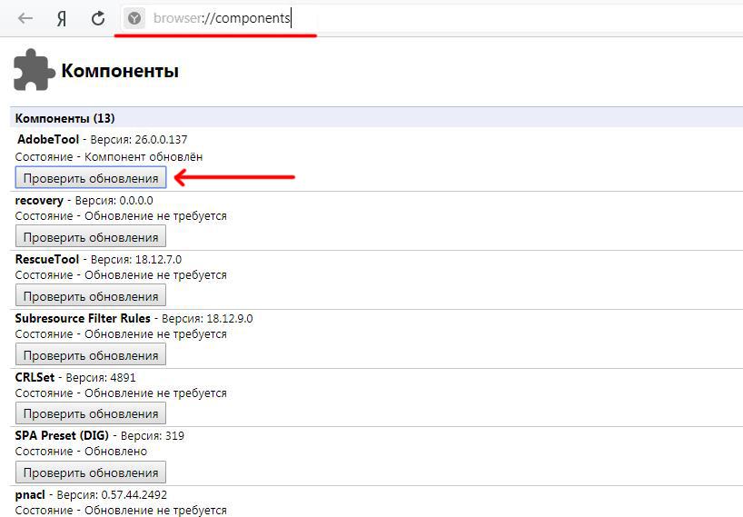 Окно настроек «Компоненты» в «Яндекс.Браузер»