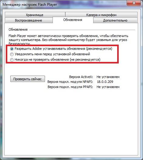 Окно настроек «Обновления» для плагина Flash Player