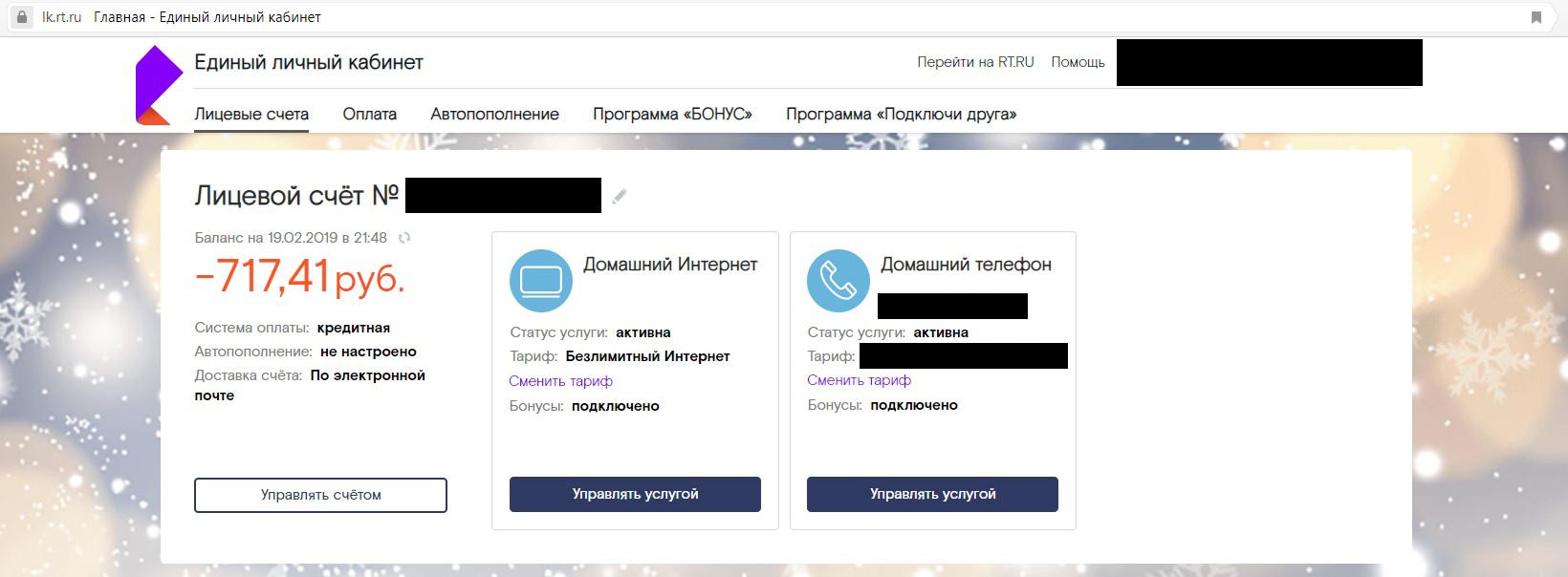 Строка баланса лицевого счёта на примере личного кабинета «Ростелеком»