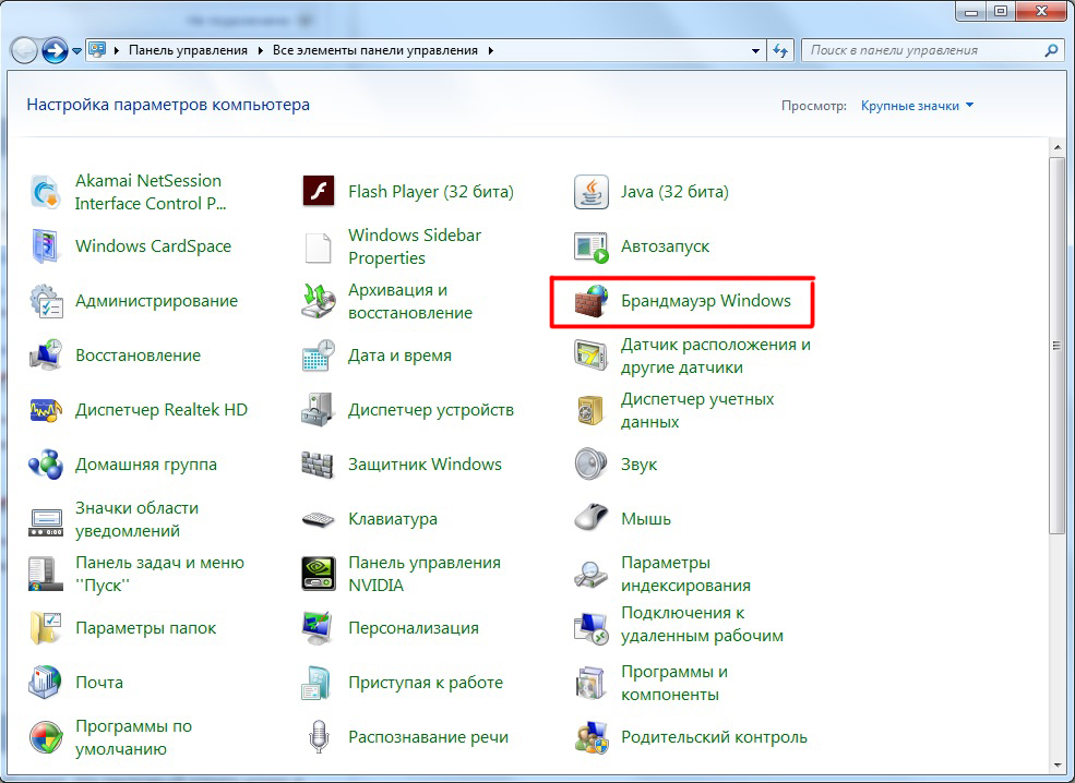 Окно настроек «Панель управления» на ОС Windows