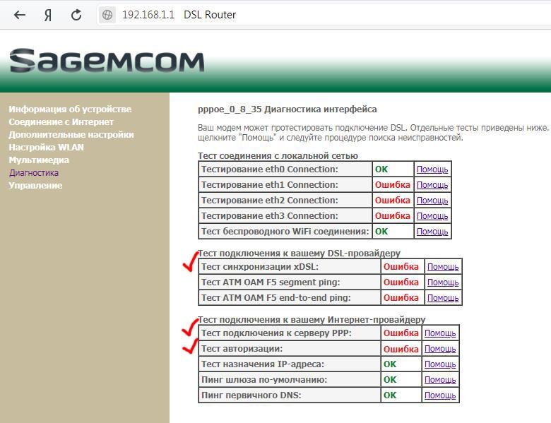 Панель настроек роутера на примере Sagemcom
