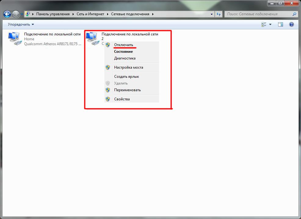 Окно списка активных подключений к сети на ОС Windows