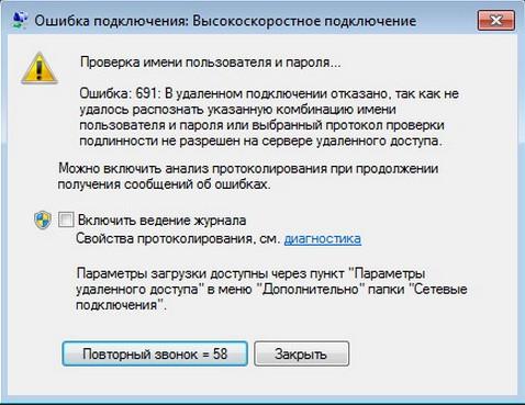 Окно ошибки 691 на ОС Windows