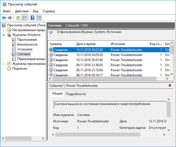 События Power-Troubleshooter в Windows 10